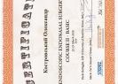Сертификат035