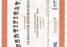 Сертификат037