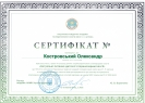 Сертификат039